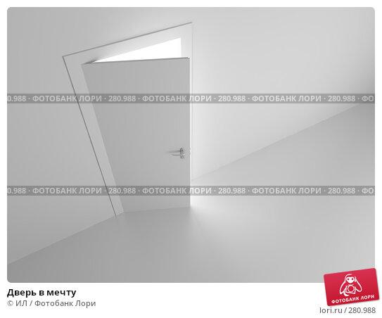 Дверь в мечту, иллюстрация № 280988 (c) ИЛ / Фотобанк Лори
