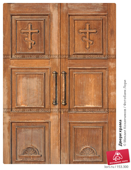 Двери храма, фото № 153300, снято 15 декабря 2007 г. (c) Михаил Коханчиков / Фотобанк Лори