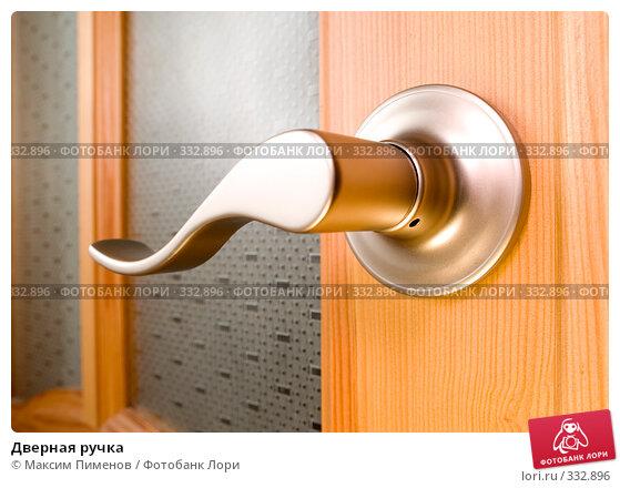 Дверная ручка, фото № 332896, снято 3 января 2007 г. (c) Максим Пименов / Фотобанк Лори