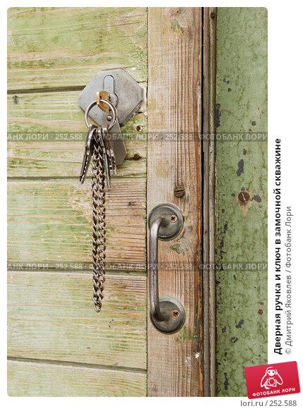 Дверная ручка и ключ в замочной скважине, фото № 252588, снято 10 марта 2008 г. (c) Дмитрий Яковлев / Фотобанк Лори