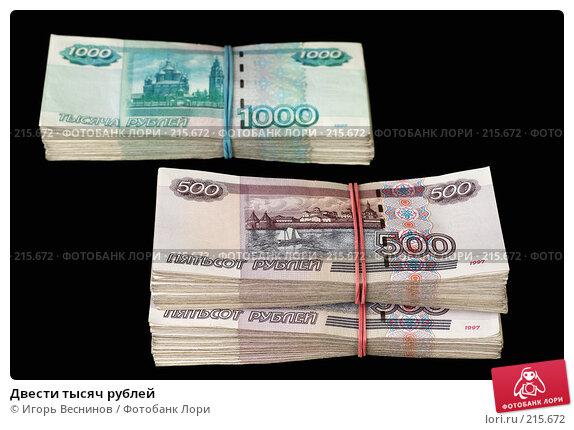 Купить «Двести тысяч рублей», фото № 215672, снято 5 марта 2008 г. (c) Игорь Веснинов / Фотобанк Лори