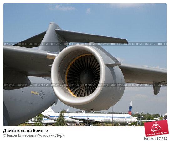 Двигатель на Боинге, фото № 87752, снято 25 августа 2007 г. (c) Бяков Вячеслав / Фотобанк Лори