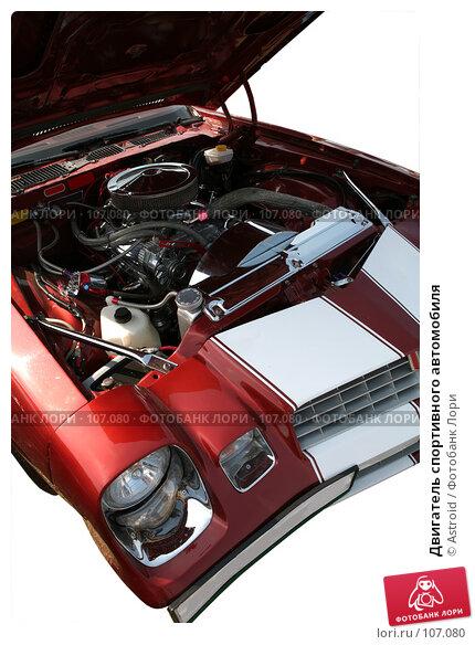 Купить «Двигатель спортивного автомобиля», фото № 107080, снято 11 июля 2007 г. (c) Astroid / Фотобанк Лори