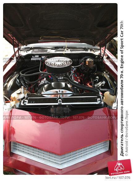 Двигатель спортивного автомобиля 70-х. Engine of Sport Car 70th, фото № 107076, снято 11 июля 2007 г. (c) Astroid / Фотобанк Лори