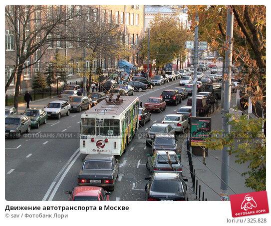 Движение автотранспорта в Москве, фото № 325828, снято 2 октября 2005 г. (c) sav / Фотобанк Лори