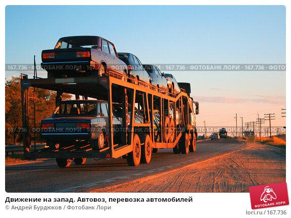 Купить «Движение на запад. Автовоз, перевозка автомобилей», фото № 167736, снято 2 июля 2005 г. (c) Андрей Бурдюков / Фотобанк Лори