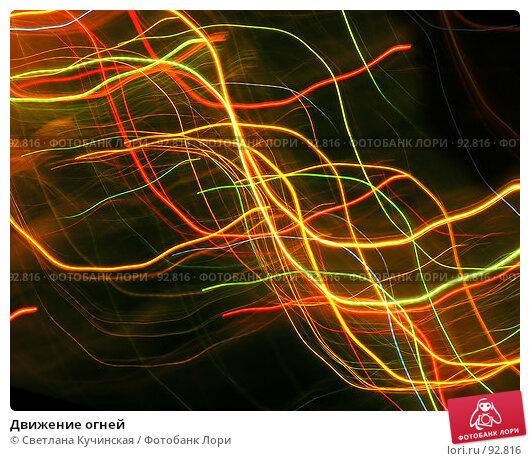 Движение огней, фото № 92816, снято 28 февраля 2017 г. (c) Светлана Кучинская / Фотобанк Лори