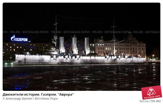 """Купить «Движители истории. Газпром. """"Аврора""""», эксклюзивное фото № 195492, снято 3 февраля 2008 г. (c) Александр Щепин / Фотобанк Лори"""