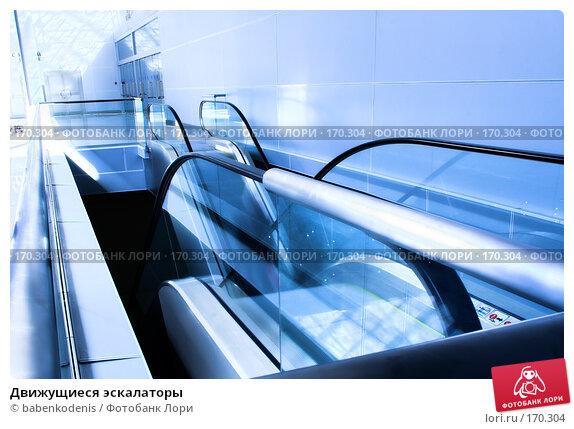 Движущиеся эскалаторы, фото № 170304, снято 11 сентября 2007 г. (c) Бабенко Денис Юрьевич / Фотобанк Лори