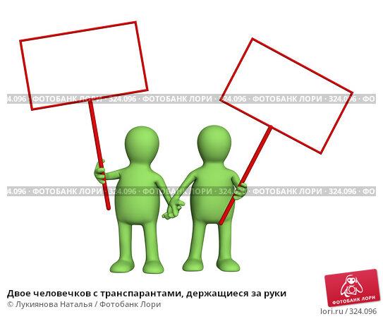 Двое человечков с транспарантами, держащиеся за руки, иллюстрация № 324096 (c) Лукиянова Наталья / Фотобанк Лори