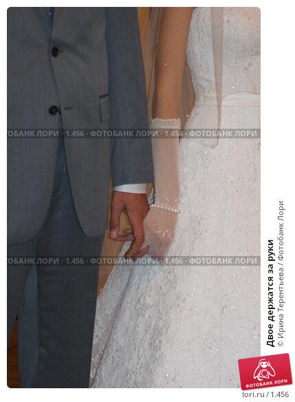 Двое держатся за руки, эксклюзивное фото № 1456, снято 2 сентября 2005 г. (c) Ирина Терентьева / Фотобанк Лори