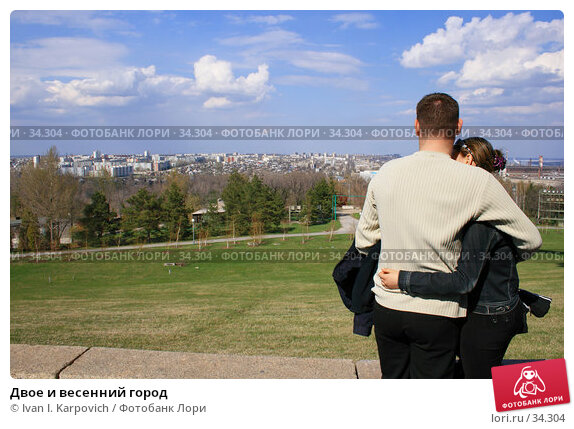 Двое и весенний город, фото № 34304, снято 18 апреля 2007 г. (c) Ivan I. Karpovich / Фотобанк Лори