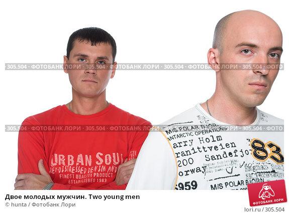 Купить «Двое молодых мужчин. Two young men», фото № 305504, снято 21 августа 2007 г. (c) hunta / Фотобанк Лори