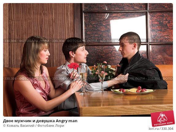 Двое мужчин и девушка Angry man, фото № 330304, снято 25 февраля 2008 г. (c) Коваль Василий / Фотобанк Лори
