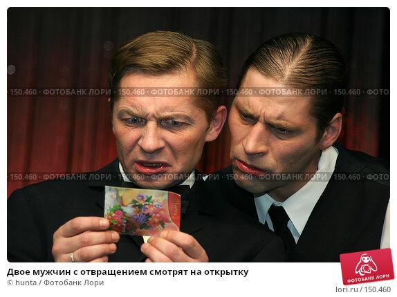 Купить «Двое мужчин с отвращением смотрят на открытку», фото № 150460, снято 22 ноября 2004 г. (c) hunta / Фотобанк Лори