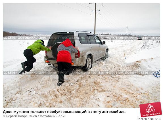Двое мужчин толкают пробуксовывающий в снегу автомобиль, фото № 201516, снято 9 февраля 2008 г. (c) Сергей Лаврентьев / Фотобанк Лори