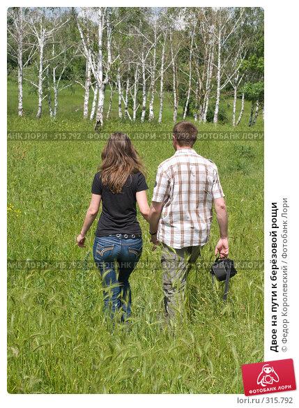 Двое на пути к берёзовой рощи, фото № 315792, снято 8 июня 2008 г. (c) Федор Королевский / Фотобанк Лори