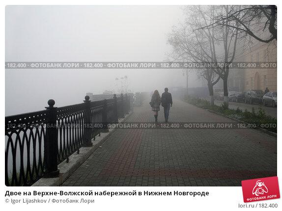 Двое на Верхне-Волжской набережной в Нижнем Новгороде, фото № 182400, снято 25 октября 2007 г. (c) Igor Lijashkov / Фотобанк Лори