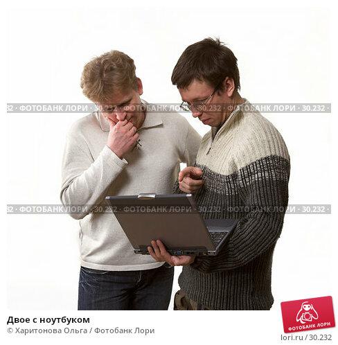 Купить «Двое с ноутбуком», фото № 30232, снято 8 марта 2007 г. (c) Харитонова Ольга / Фотобанк Лори