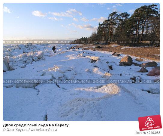 Купить «Двое среди глыб льда на берегу», фото № 240088, снято 24 апреля 2018 г. (c) Олег Крутов / Фотобанк Лори