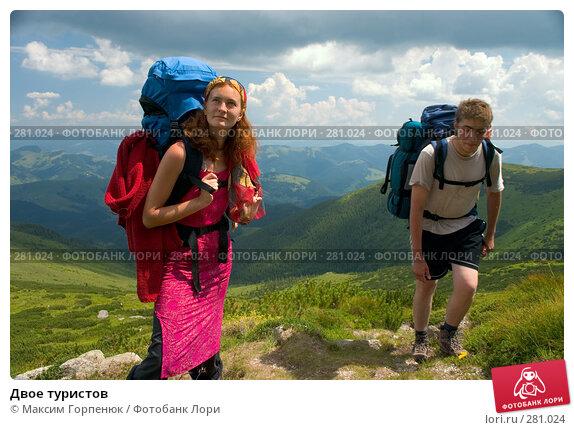 Двое туристов, фото № 281024, снято 16 июля 2005 г. (c) Максим Горпенюк / Фотобанк Лори