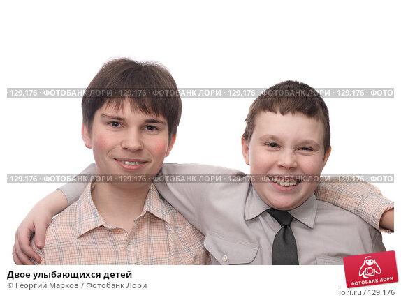 Двое улыбающихся детей, фото № 129176, снято 28 января 2007 г. (c) Георгий Марков / Фотобанк Лори