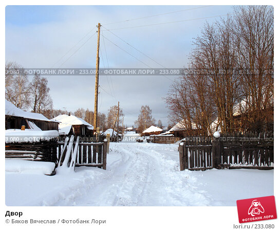 Двор, фото № 233080, снято 3 января 2008 г. (c) Бяков Вячеслав / Фотобанк Лори