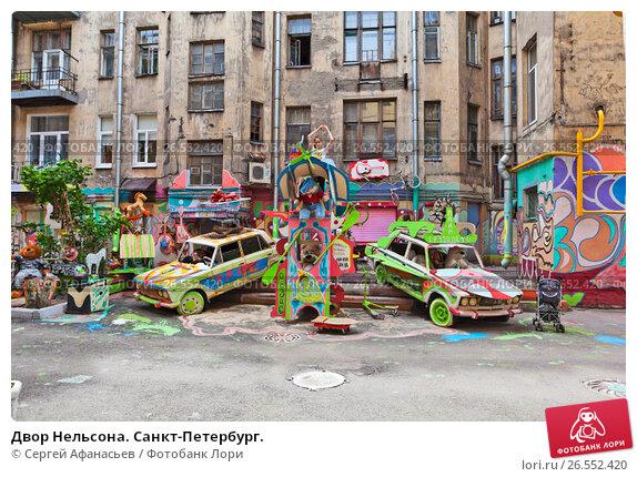 Купить «Двор Нельсона. Санкт-Петербург.», эксклюзивное фото № 26552420, снято 18 июня 2017 г. (c) Сергей Афанасьев / Фотобанк Лори