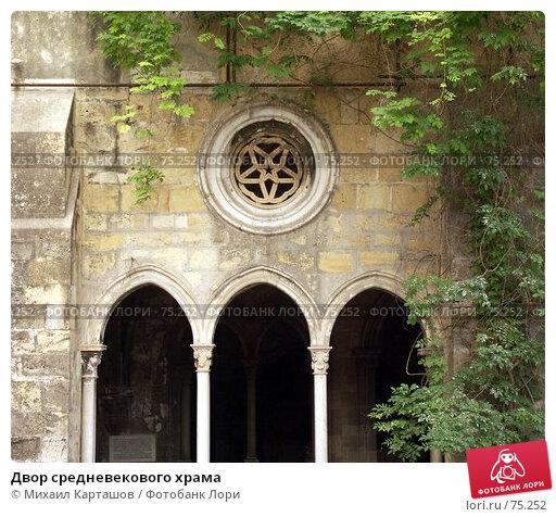 Двор средневекового храма, эксклюзивное фото № 75252, снято 30 июля 2007 г. (c) Михаил Карташов / Фотобанк Лори
