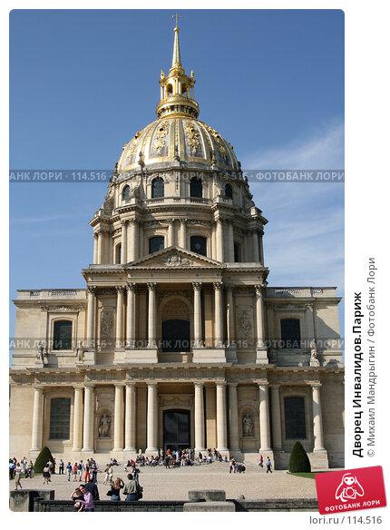 Дворец Инвалидов.Париж, фото № 114516, снято 6 января 2005 г. (c) Михаил Мандрыгин / Фотобанк Лори