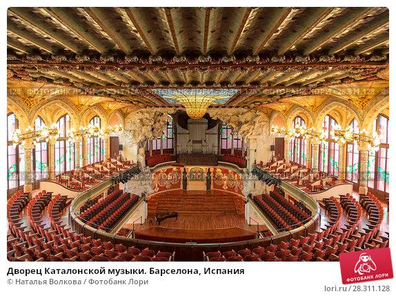 Купить «Дворец Каталонской музыки. Барселона, Испания», фото № 28311128, снято 7 апреля 2018 г. (c) Наталья Волкова / Фотобанк Лори