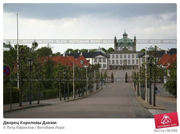 Дворец Королевы Дании, фото № 92016, снято 13 мая 2007 г. (c) Петр Кириллов / Фотобанк Лори