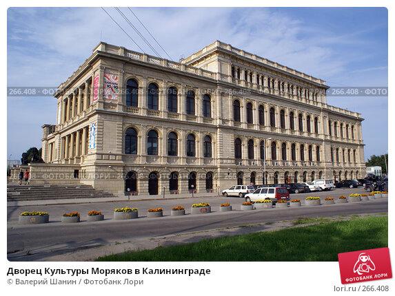 Дворец Культуры Моряков в Калининграде, фото № 266408, снято 21 июля 2007 г. (c) Валерий Шанин / Фотобанк Лори