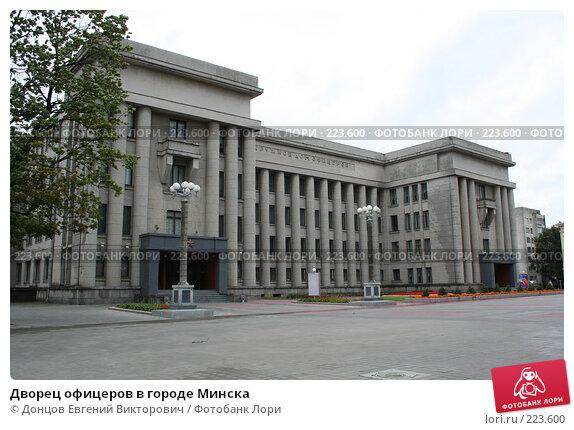 Дворец офицеров в городе Минска, фото № 223600, снято 26 июля 2007 г. (c) Донцов Евгений Викторович / Фотобанк Лори
