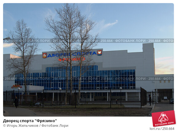 "Дворец спорта ""Фрязино"", фото № 250664, снято 23 марта 2017 г. (c) Игорь Жильчиков / Фотобанк Лори"