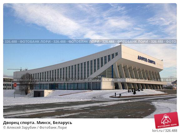 Дворец спорта. Минск, Беларусь, фото № 326488, снято 5 ноября 2006 г. (c) Алексей Зарубин / Фотобанк Лори