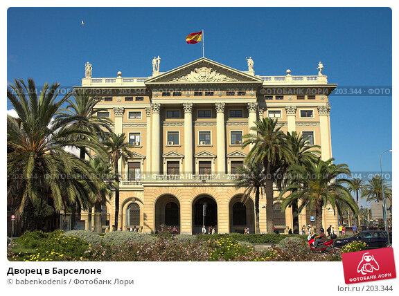 Купить «Дворец в Барселоне», фото № 203344, снято 11 сентября 2005 г. (c) Бабенко Денис Юрьевич / Фотобанк Лори