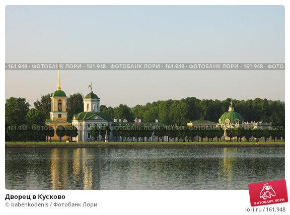 Дворец в Кусково, фото № 161948, снято 4 июня 2006 г. (c) Бабенко Денис Юрьевич / Фотобанк Лори