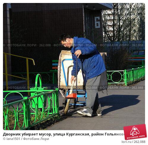 Купить «Дворник убирает мусор, улица Курганская, район Гольяново, Москва», эксклюзивное фото № 262088, снято 23 апреля 2008 г. (c) lana1501 / Фотобанк Лори