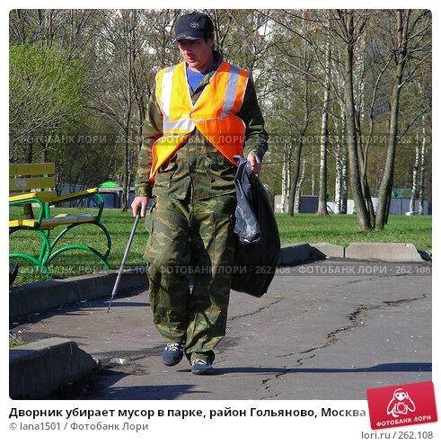 Дворник убирает мусор в парке, район Гольяново, Москва, эксклюзивное фото № 262108, снято 23 апреля 2008 г. (c) lana1501 / Фотобанк Лори