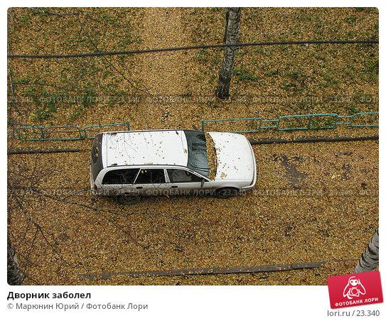 Дворник заболел, фото № 23340, снято 28 октября 2006 г. (c) Марюнин Юрий / Фотобанк Лори