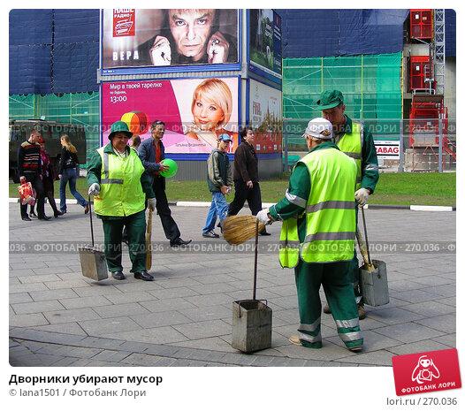 Дворники убирают мусор, эксклюзивное фото № 270036, снято 2 мая 2008 г. (c) lana1501 / Фотобанк Лори