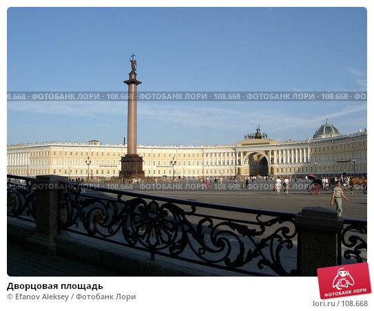 Дворцовая площадь, фото № 108668, снято 3 августа 2004 г. (c) Efanov Aleksey / Фотобанк Лори