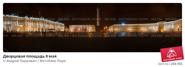 Купить «Дворцовая площадь 8 мая», фото № 284956, снято 21 апреля 2018 г. (c) Андрей Пашкевич / Фотобанк Лори