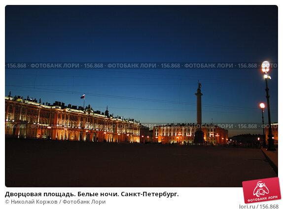 Дворцовая площадь. Белые ночи. Санкт-Петербург., фото № 156868, снято 17 мая 2007 г. (c) Николай Коржов / Фотобанк Лори