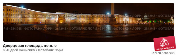 Дворцовая площадь ночью, фото № 284948, снято 26 мая 2017 г. (c) Андрей Пашкевич / Фотобанк Лори