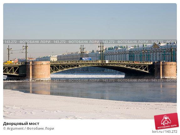 Дворцовый мост, фото № 143272, снято 9 февраля 2007 г. (c) Argument / Фотобанк Лори