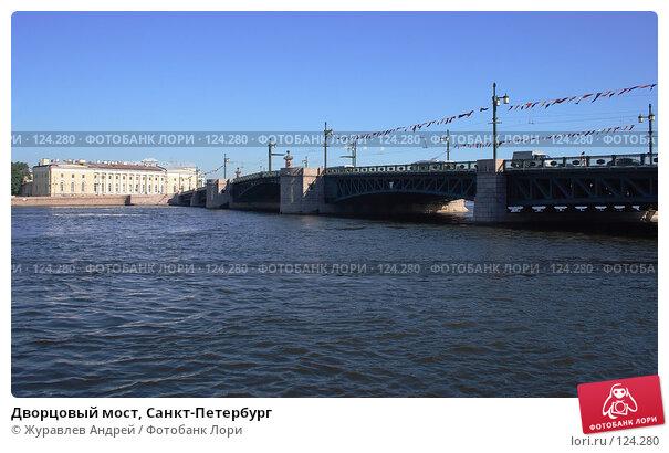 Дворцовый мост, Санкт-Петербург, эксклюзивное фото № 124280, снято 23 июля 2007 г. (c) Журавлев Андрей / Фотобанк Лори