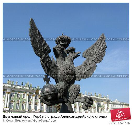 Двуглавый орел. Герб на ограде Александрийского столпа, фото № 243136, снято 5 апреля 2008 г. (c) Юлия Селезнева / Фотобанк Лори
