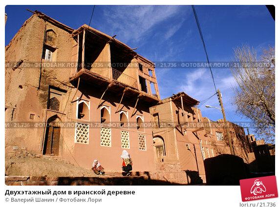 Двухэтажный дом в иранской деревне, фото № 21736, снято 23 ноября 2006 г. (c) Валерий Шанин / Фотобанк Лори
